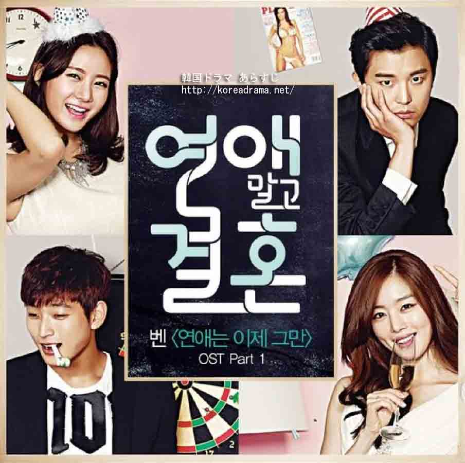 marriage not dating ost ep 11 Watch marriage contract 2016 episode 11 engsub f8 kang hye soo uee is a single mom her husband dies in an accident and she marriage not dating 2014 episodes.