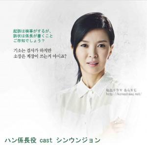 ハン係長役 cast シンウンジョン