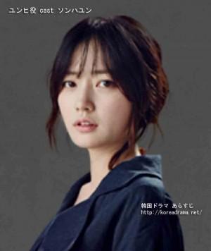 ユンヒ役 cast ソンハユン