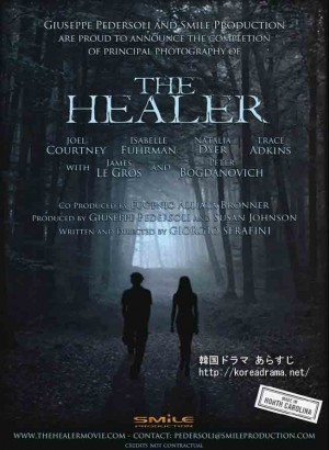 ヒーラー(healer)の意味