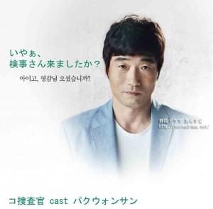 コ捜査官 cast パクウォンサン