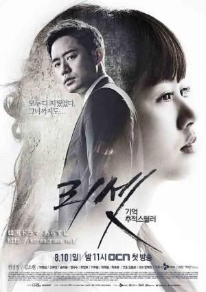 韓国ドラマ リセット