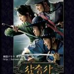 三銃士のキャスト,ヨンファ,あらすじ,登場人物,ネタバレ,相関図,韓ドラ2014 おすすめ