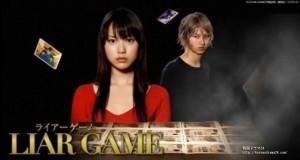 ライアーゲーム(LIAR GAME)