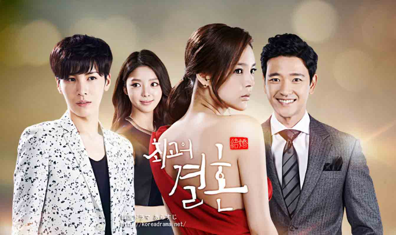 marriage not dating ost will you marry me A perfect man, kong ki-tae (yeon woo-jin), is forced to marry by his family, but  he  a woman, joo jang-mi (han groo), to them that they would never accept  notes marriage not dating takes over the tvn fri & sat 20:50 time slot  previously  bit boring form me but i want to finish this coz i want to see what will  happen.