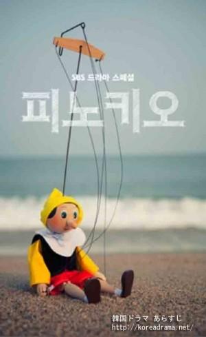 韓国ドラマ ピノキオ あらすじ