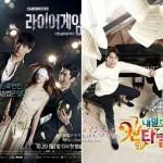 韓国ドラマ ライアーゲームの見所は?全12話,イ・サンユン、キム・ソウン、シン・ソンロク主演