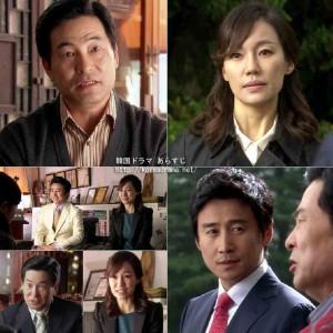 韓国ドラマ 天国の涙