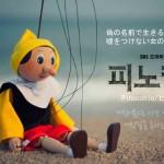 韓国 ピノキオ あらすじ,キャスト,登場人物,全20話,イ・ジョンソク,パク・シネ,ネタバレ,視聴率