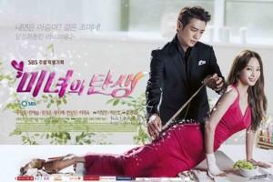 美女の誕生 韓国ドラマ