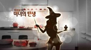 美女の誕生 韓国