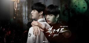 韓国ドラマ ブラッド アン・ジェヒョン
