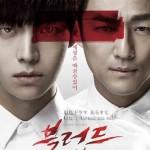 ブラッドのあらすじ,キャスト,韓国ドラマ,登場人物,視聴率,ost