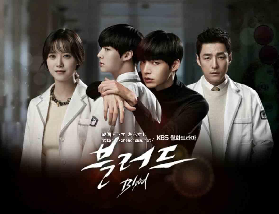 ブラッドのあらすじ,キャスト,韓国ドラマ,登場人物,視聴率,ost   韓国ドラマ あらすじ