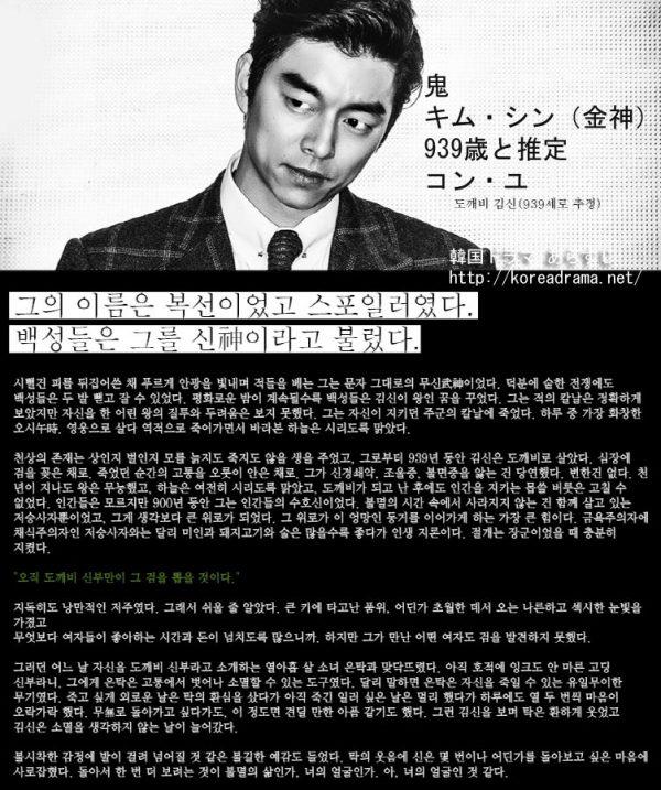 コ・ンユ主演 鬼 キャスト